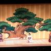 滑稽だった素人歌舞伎『身替座禅』