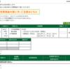 本日の株式トレード報告R2,12,25