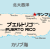 【負債8兆円】プエルトリコ財政破綻〜米国自治連邦区って何!?