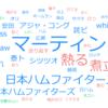 8/11~オリ→ハム【鴎について】