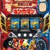 新台「キン肉マン~夢の超人タッグ編~」を打ってきたよ!