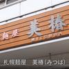 札幌麺屋美椿(みつば)|彩未暖簾分けのお店で従業員だけが食べられる賄いチャーハン