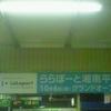 ららぽーと湘南平塚グランドオープン