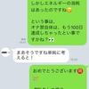 【生のオナ禁100日達成効果暴露!!】オナ禁100日達成した方の声を頂きました!!