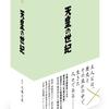 名匠 三隅研次監督との出会い(3)