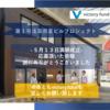 【期限迫る!】「victory fund」に投資家登録のみでプレゼント!!