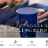 フェイスブックのコストコ情報交換グループ【エンジョイ❗️ドキプラのコストコ部】(非公開グループ)近況