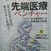 記事:「週刊東洋経済」4/20号、特集「先端医療ベンチャー 」詳報。