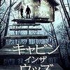 #233 『キャビン・イン・ザ・ウッズ』と不条理さの恐怖【映画】