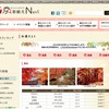 人気の紅葉情報サイトTOP10/今年の京都の紅葉まとめ