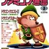 【1987年】【2月6日号】ファミコン通信 1987.No.3