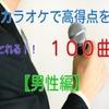 カラオケで高得点をとりやすい曲を100曲紹介!!【男性編】