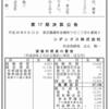 シダックス株式会社 第17期決算公告 / 資本金減額公告