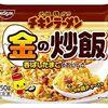 冷凍チャーハン炎の3番勝負Returns(vsチキンラーメン金の炒飯)