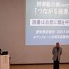「図書館総合展2017フォーラムin安城」に参加する