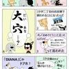 【犬猫漫画】ミケの就職