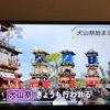 犬山祭に行こう【豊川の旅・番外編】(2018年04月08日)