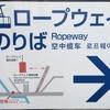 (新)長崎駅 から ロープウェイ乗り場 まで歩いて行こう!