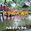 【福岡】~1日目~家族旅行で福岡観光!天気はずっと雨!大宰府と博多でこれが限界でした。