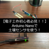 【低価格マイコン】【実装】Arduino Nanoで土壌センサ (YL-69)を動かす