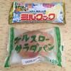 長崎を歩いて ~ ご当地パン?