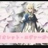 【オススメアニメ】京都の誇り、『ヴァイオレット・エヴァーガーデン』の魅力。(感想・あらすじ)