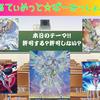 放課後Gishki部 〜あるてぃめっと☆ぱーみっしょん!〜 ※宣告者機械天使デッキ解説