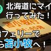 【北海道2600kmクルマ旅その1】北海道にサンバーで行ってみた!三井商船フェリーで大洗から苫小牧へ!