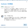 OutlookからOffice 365 Groupsを新規追加するには?