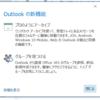 OutlookからOffice 365 Groupsを新規追加するには?