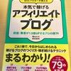 本気で稼げるアフィリエイトブログ 亀山ルカさんの本を読みました