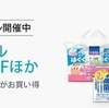 【おむつが安い!】 Amazonファミリー限定セールで「エリエール 最大50%OFFほか!」というキャンペーンスタート!!