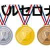 平成のオリンピック回顧録①~バルセロナ