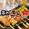 【オススメ5店】戸田(埼玉)にあるビールが人気のお店