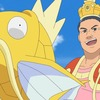 アニポケ26話「はねろ!コイキング」「かぶれ!ヤドキング」感想、オードリー春日が登場するギャグ回でしたw