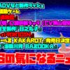 東京ゲームショウビジネスデイ開幕!ケムコの新作ラッシュやタムソフト完全新作『日之丸子』など情報満載!