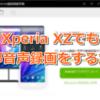 【Android】Xperia XZでもスマホゲームを内部音声付きで録画する方法!(※要PC)