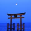 滋賀県高島市「白鬚神社」湖中大鳥居(夜の部)