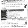 【千葉県】台風15号、19号、10月25日の大雨による災害で被災された中小企業に対する補助金の交付について
