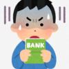 「銀行口座差し押さえ」の話①