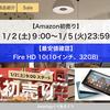 【最安値確認】Fire HD 10(10インチ,32GB)【Amazon初売り】
