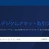海外の大手取引所「Huobi」が日本に上陸!そしてコインチェックは仮想通貨の正式な登録業者認可へ