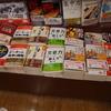 単行本「志」は、オーディオブック、電子出版、文庫化へ。