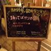 2014/11/05 踊ってばかりの国、HAPPY @ 梅田Shangri-La