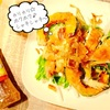 根菜の食感楽しむ♪鶏胸の揚げ焼きサラダ☆#テーブルビネガーと家庭菜園