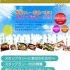 東京・神田で「カレースタンプラリー」を開催中
