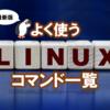 よく使うLinuxコマンド一覧【最新版】