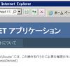 Windows FormsやASP.NETからSSRSのレポートを利用する – ASP.NET編 [SSRS with Bing Maps #9]