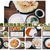 【夫婦2人暮らし】食費3万円生活に挑戦してみた!④【5月10日~5月15日】