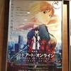 公開初日、グッズ購入後劇場版ソードアート・オンライン オーディナル・スケールを堪能!(感想)